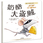 暖房子经典绘本系列・第九辑・勇气篇:奶酪大盗贼