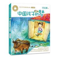 青苹果童书馆・儿童文学名家经典书系 : 注音版//中国孩子的梦