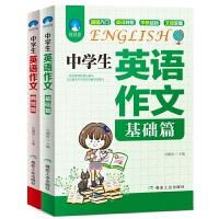 中学生英语作文(基础篇+典范篇)套装共2册