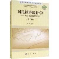 国民经济统计学――国民经济核算原理(第2版) 科学出版社