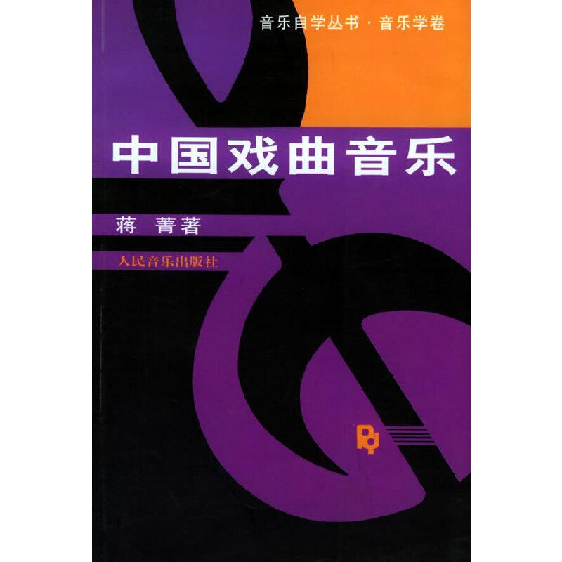 中国戏曲音乐——音乐自学丛书·音乐学卷