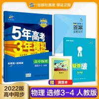 曲一线官方正品2020版5年高考3年模拟物理选修3-4人教版 教材课本同步练习册