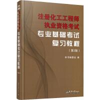 注册化工工程师执业资格考试专业基础考试复习教程(第2版) 天津大学出版社
