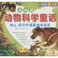 """妈妈宝宝抱抱动物科学童话 妈妈宝宝抱抱动物科学童话森林篇.树上,有只叫""""西西""""的变色龙"""