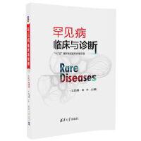 罕见病临床与诊断(