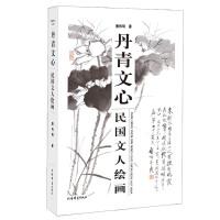丹青文心――民国文人绘画(民国文人系列)
