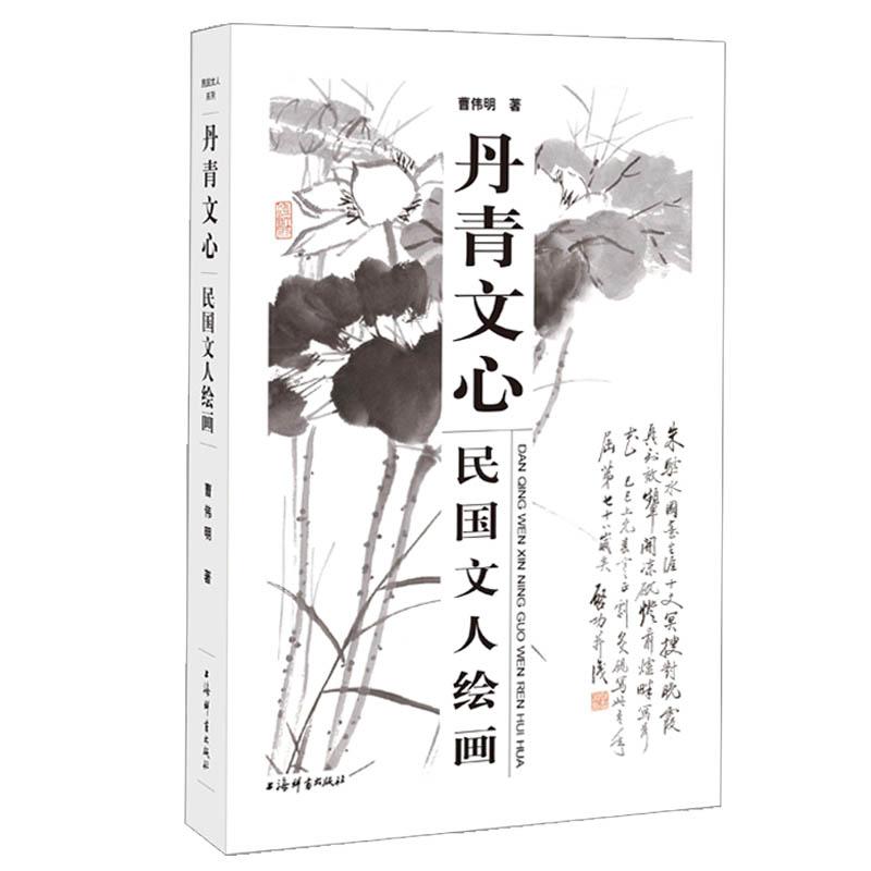 丹青文心——民国文人绘画(民国文人系列)