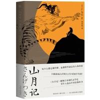 山月记(抖音专供。如果你很迷茫!自我拉扯!一定要读《山月记》。日本文豪笔下的中国物语,常年入选日本教材。赠立体手工折纸