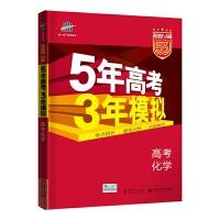曲一线 2022A版 高考化学 课标版 5年高考3年模拟 五三