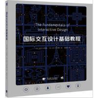 【9成新正版二手书旧书】国际交互设计基础教程 (英)迈克尔・萨蒙德,(英)加文安布罗斯