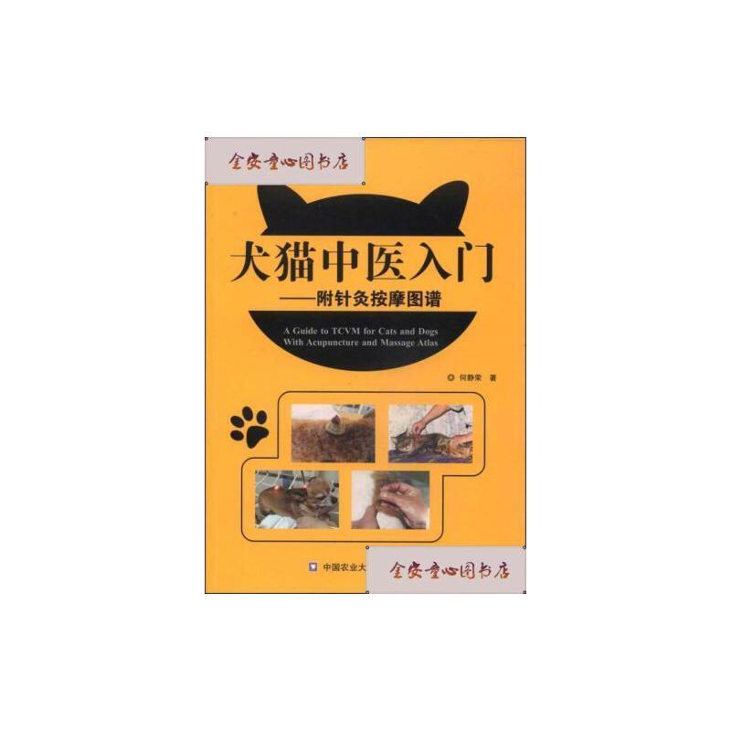 【旧书二手书9成新】犬猫中医入门:附针灸按摩图谱/何静荣著中国农业大?