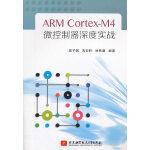 ARM Cortex-M4微控制器深度实战