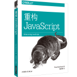 重构JavaScript