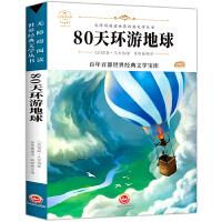 80天环游地球(新版)中小学生三四五六七年级课外书籍无障碍阅读名著儿童文学青少年读物故事书