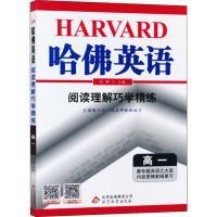 北教传媒 阅读理解巧学精练 高1 北京教育出版社