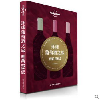LP 环球葡萄酒之旅 孤独星球LonelyPlanet 勃艮第 法国 欧洲 意大利  酿酒 酒庄园 新世界 旧世界 干红 香槟 起泡酒 桃红葡萄酒