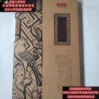 【二手旧书9成新】读图时代茶说典藏・吴裕泰9787200059151