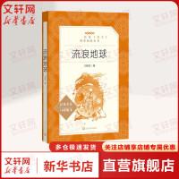 流浪地球 刘慈欣作品精选 人民文学出版社