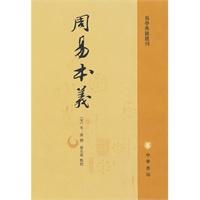 周易本义 9787101070187 (宋)朱熹 撰,廖名春 点校 中华书局