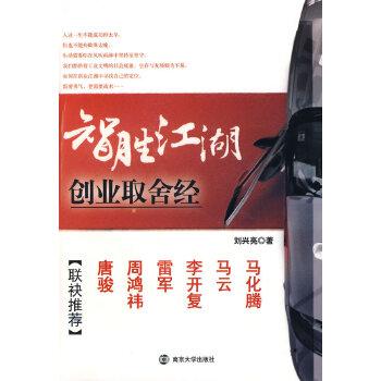 智胜江湖创业取舍经