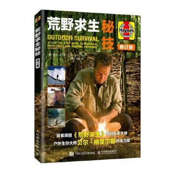 荒野求生秘技 修订版 贝尔作序力荐 野外生存技巧大全 生存百科 户外探险和野外生存书籍 导航装备 扎营食物 海岸沙漠雨林山地求生