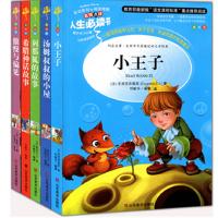 """教育部""""语文课程标准""""重点推荐阅读(全5册) 小王子.汤姆叔叔的小屋.列那狐的故事.希腊神话故事.傲慢与偏见"""