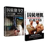 囚徒健身2+囚徒增肌全2册:用古老的智慧成就再无弱点的不败身躯(2) Paul Coach Wade