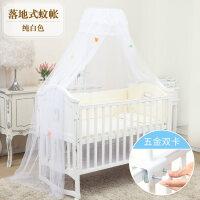 加密婴儿蚊帐宫廷落地公主风儿童蚊帐罩婴儿床蚊帐带支架宝宝通用