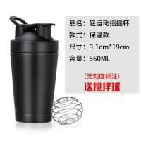 【优选】摇摇杯健身水杯子女运动便携奶昔带刻度蛋白营养粉摇杯不锈钢
