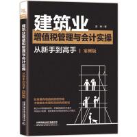 建筑业增值税管理与会计实操从新手到高手(案例版) 中国铁道出版社
