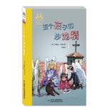 世界儿童文学典藏馆・五个孩子和沙地精