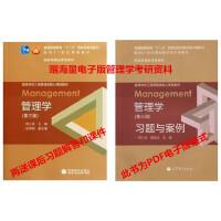 【旧书二手书8成新】管理学(第三版) 周三多 9787040284553 高等教育出版社【正版】