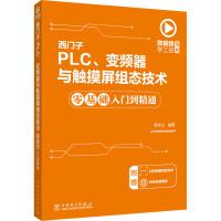 西门子PLC、变频器与触摸屏组态技术零基础入门到精通 中国电力出版社