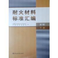 耐火材料标准汇编 (第5版) 下册 2015年出版