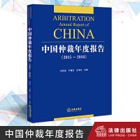 正版 2019年新版中国仲裁年度报告(2015~2016)(国际化、中国元素、仲裁的走出去) 978751973365