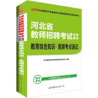中公2017河北省教师招聘考试专用教材教育综合知识高频考点速记