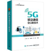 5G 移动通信空口新技术