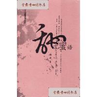 【旧书二手书9成新】赐恩雅集/许在全中国文联