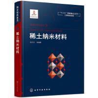【二手旧书8成新】稀土纳米材料 张洪杰 化学工业出版社 9787122316707