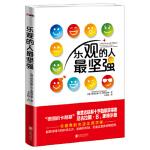 乐观的人最坚强 (德)尼古拉斯B恩格尔曼Nikolaus B.Enkelmann 北京联合出版公司 978755023