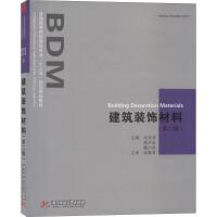 建筑装饰材料(第2版)/张长清 华中科技大学出版社