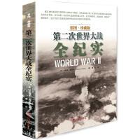 《第二次世界大战全纪实(美国历史、军事专家解读二战+裸背式书脊设计+800幅全彩版权引进图片+主战坦克、舰船、战机和主