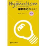 催眠术治疗手记(第2版)