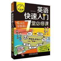 英语快速入门:零起点学英语的7堂必修课(可点读)