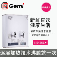 吉之美开水器 GM-K1D-40CSW商用不锈钢步进式保温电热开水机搭配净水器