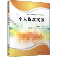 个人贷款实务 清华大学出版社