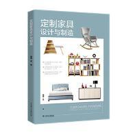 全新正版图书 定制家具设计与制造 理想宅 中国电力出版社 9787519822316 蔚蓝书店