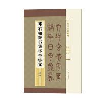邓石如篆书集字千字文(集字字帖系列)