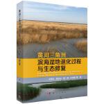 黄河三角洲滨海湿地退化过程与生态修复