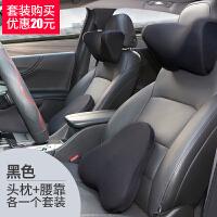 汽车腰靠护腰垫记忆棉靠背座椅腰枕司机车用四季背靠腰垫头枕套装